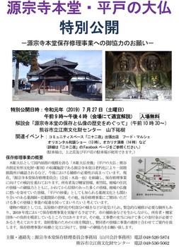 1907源宗寺本堂特別公開案内%20(2).jpg