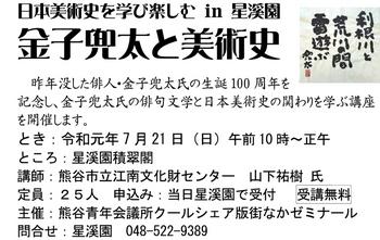 2019年7月21日星溪園行事(金子兜太と美術史)docx.jpg