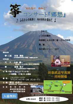 guest_uploads箏コンサート『郷愁』チラシ_000001.jpg